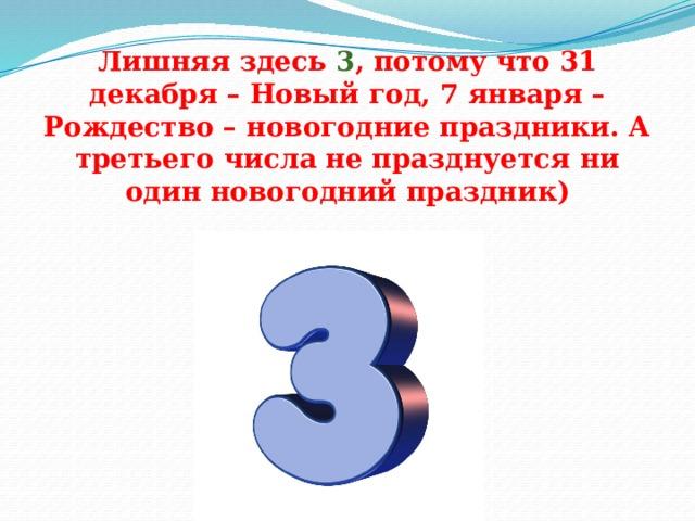 Лишняя здесь 3 , потому что 31 декабря – Новый год, 7 января – Рождество – новогодние праздники. А третьего числа не празднуется ни один новогодний праздник)