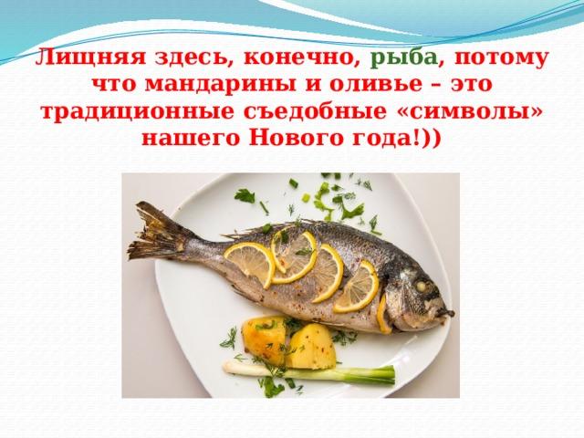 Лищняя здесь, конечно, рыба , потому что мандарины и оливье – это традиционные съедобные «символы» нашего Нового года!))