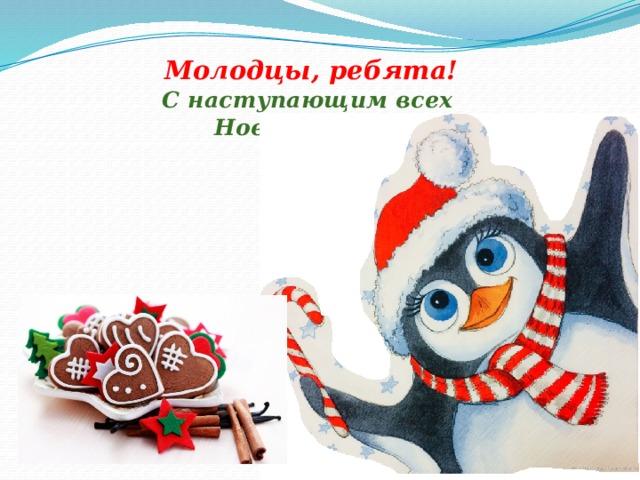 Молодцы, ребята!  С наступающим всех  Новым годом!