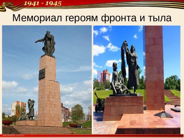 Мемориал героям фронта и тыла