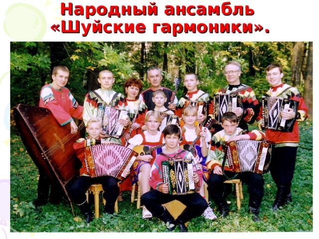 Народный ансамбль  «Шуйские гармоники».
