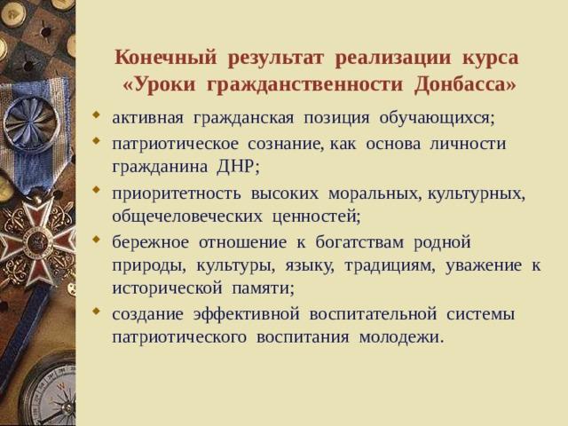 Конечный результат реализации курса «Уроки гражданственности Донбасса»