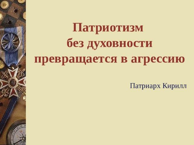 Патриотизм без духовности превращается в агрессию  Патриарх Кирилл