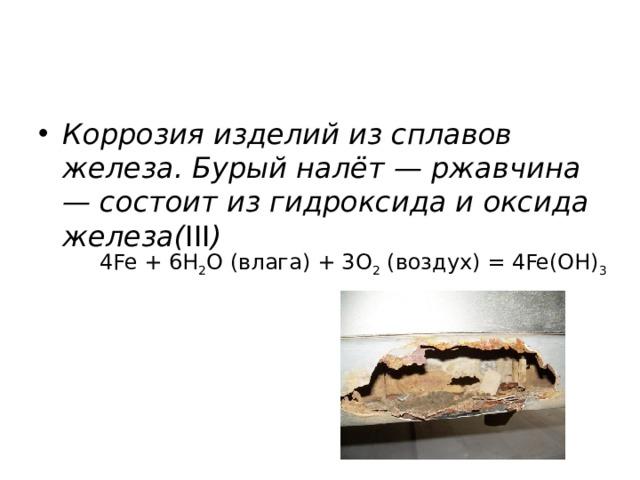 Коррозия изделий из сплавов железа. Бурый налёт — ржавчина —состоит из гидроксида и оксида железа( III )