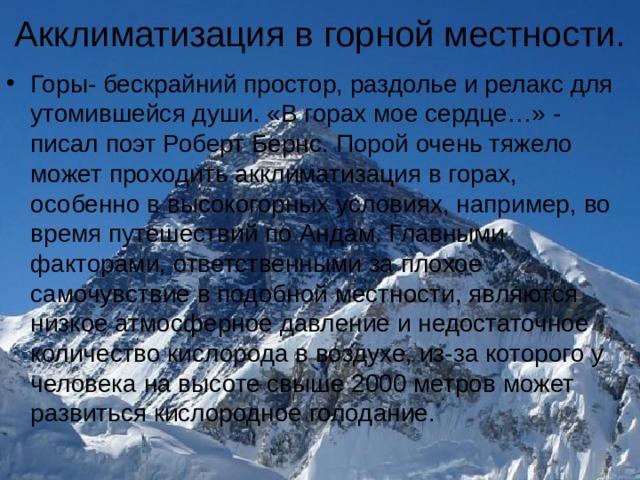 Акклиматизация в горной местности.
