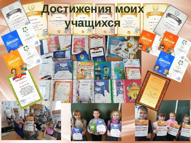 Достижения моих учащихся
