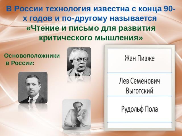 В России технология известна с конца 90-х годов и по-другому называется «Чтение и письмо для развития критического мышления»  Основоположники  в России: