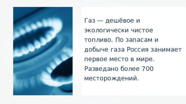Газ — дешёвое и экологически чистое топливо. По запасам и добыче газа Россия занимает первое место в мире. Разведано более 700 месторождений. WarX