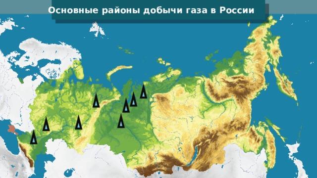 Основные районы добычи газа в России
