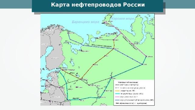 Карта нефтепроводов России