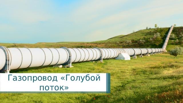 Газопровод «Голубой поток»