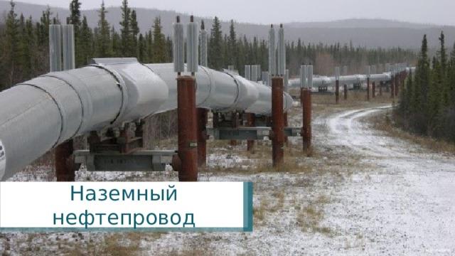 Наземный нефтепровод Ryan McFarland