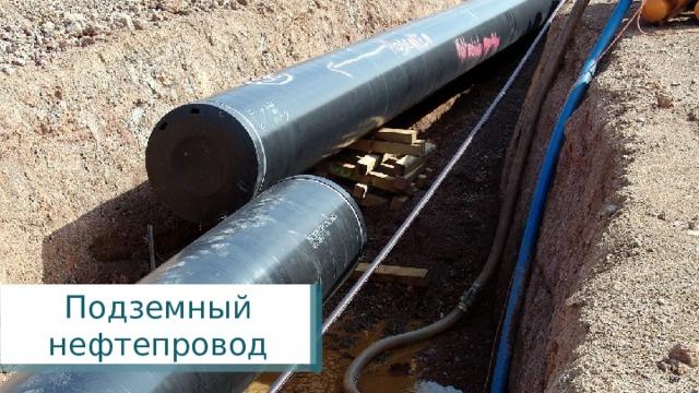 Подземный нефтепровод btr