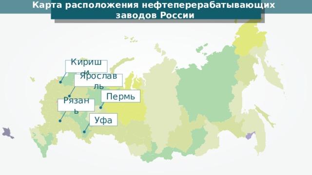 Карта расположения нефтеперерабатывающих заводов России Кириши Ярославль Пермь Рязань Уфа