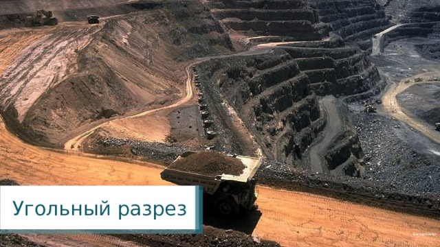 Угольный разрез Komencanto