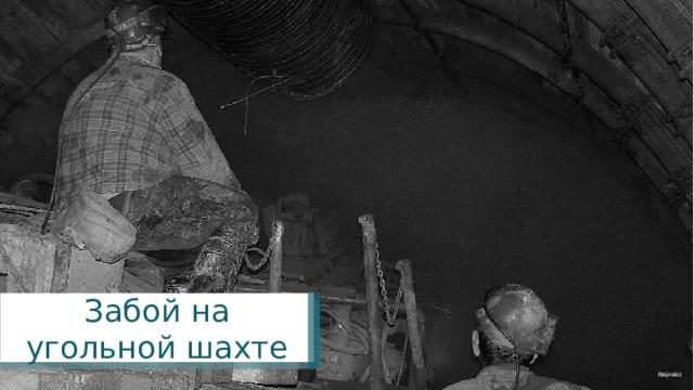 Забой на угольной шахте Nejmlez