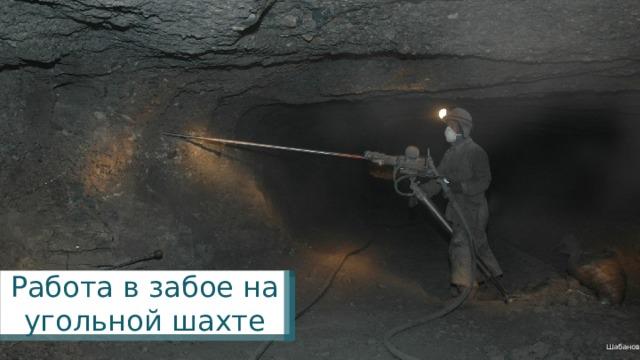 Работа в забое на угольной шахте Шабанов
