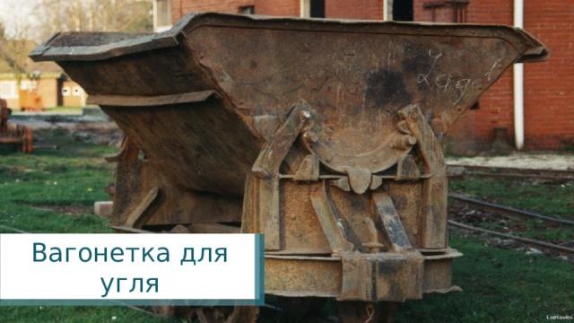 Вагонетка для угля LosHawlos
