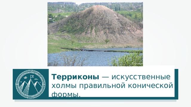 skhakirov Терриконы — искусственные холмы правильной конической формы.