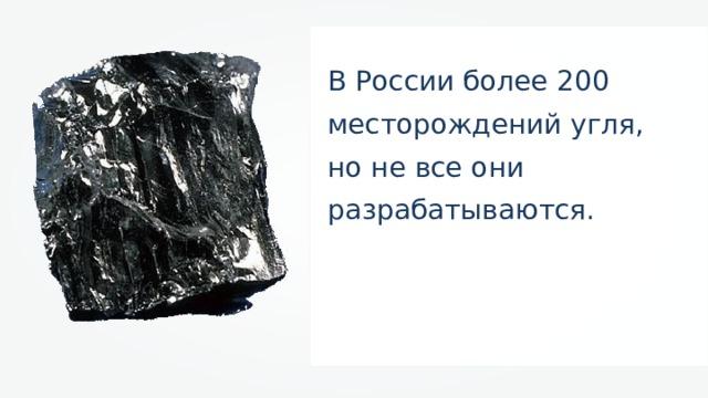 В России более 200 месторождений угля, но не все они разрабатываются.