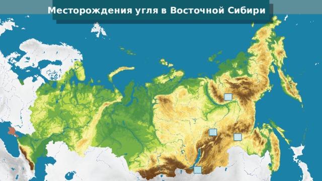 Месторождения угля в Восточной Сибири