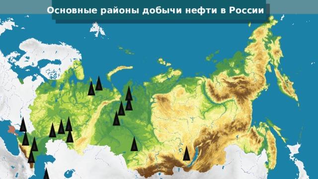 Основные районы добычи нефти в России