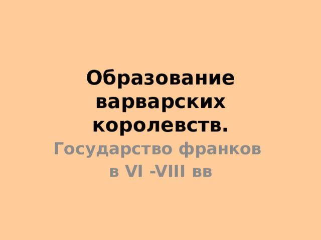 Образование варварских королевств. Государство франков в VI -VIII вв