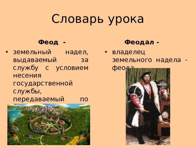 Словарь урока Феод - Феодал -