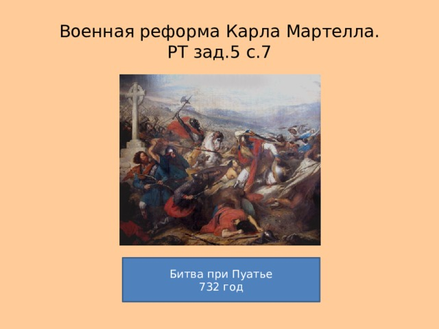 Военная реформа Карла Мартелла.  РТ зад.5 с.7 Битва при Пуатье 732 год