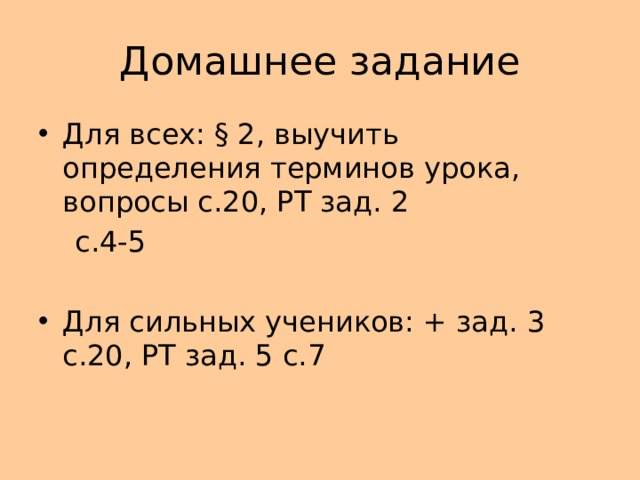 Домашнее задание Для всех: § 2, выучить определения терминов урока, вопросы с.20, РТ зад. 2  с.4-5