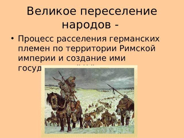 Великое переселение народов -