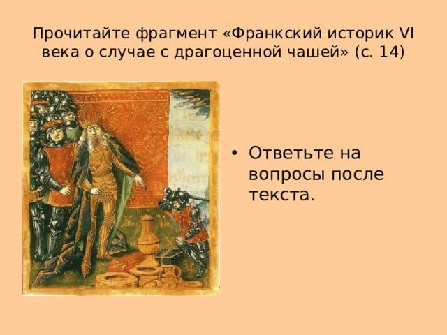 Прочитайте фрагмент «Франкский историк VI века о случае с драгоценной чашей» (с. 14)
