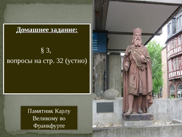 Домашнее задание: § 3, вопросы на стр. 32 (устно) Памятник Карлу Великому во Франкфурте