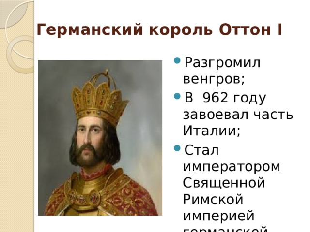 Германский король Оттон I