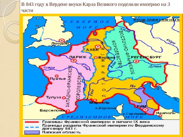 В 843 году в Вердене внуки Карла Великого поделили империю на 3 части