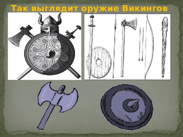Так выглядит оружие Викингов