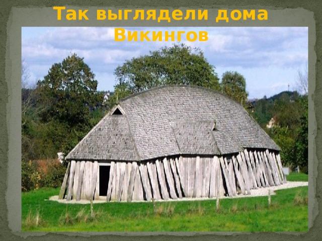 Так выглядели дома Викингов