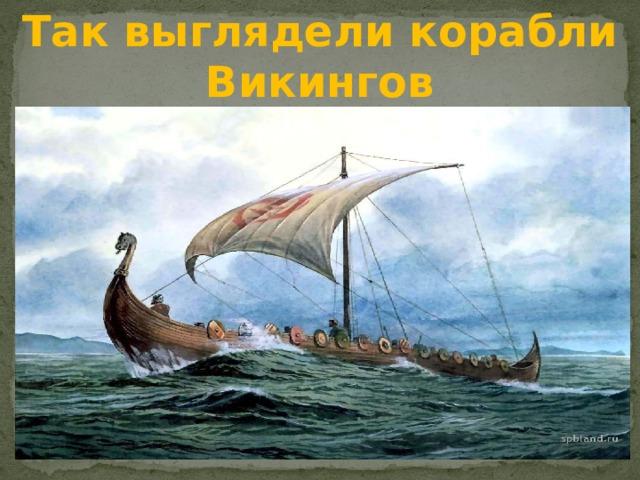 Так выглядели корабли Викингов