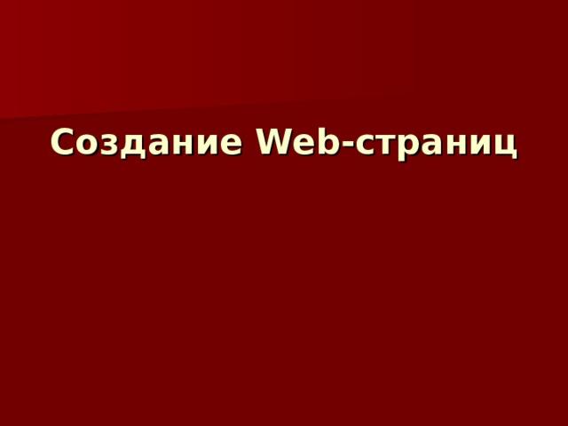 Создание Web -страниц