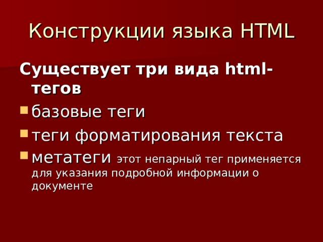 Конструкции языка HTML Существует три вида html-тегов