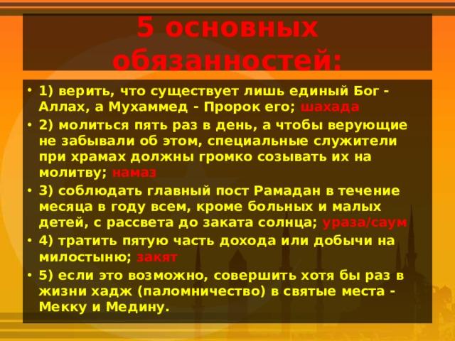 5 основных обязанностей: