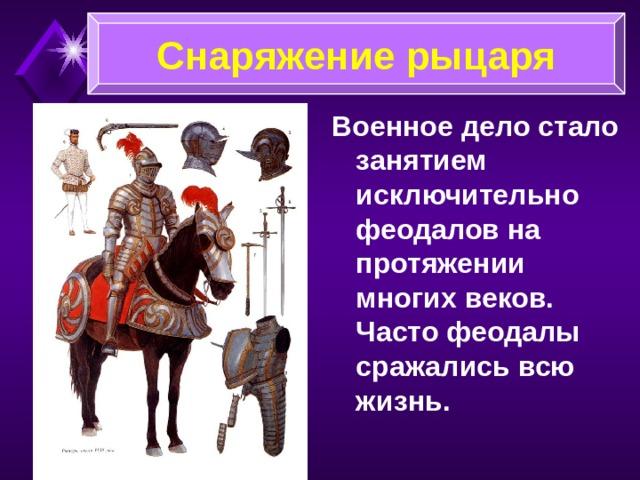 Замок феодала Над всеми постройками возвышалась главная башня – донжон , в которой феодал вместе со своими слугами мог выдержать долгую осаду.