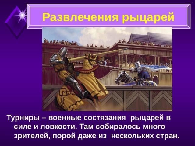 Снаряжение рыцаря Сражались рыцари на сильных и выносливых конях, которые также были защищены доспехами. Боевой конь, рыцарское снаряжение стоили очень дорого, поэтому только землевладелец мог нести службу.