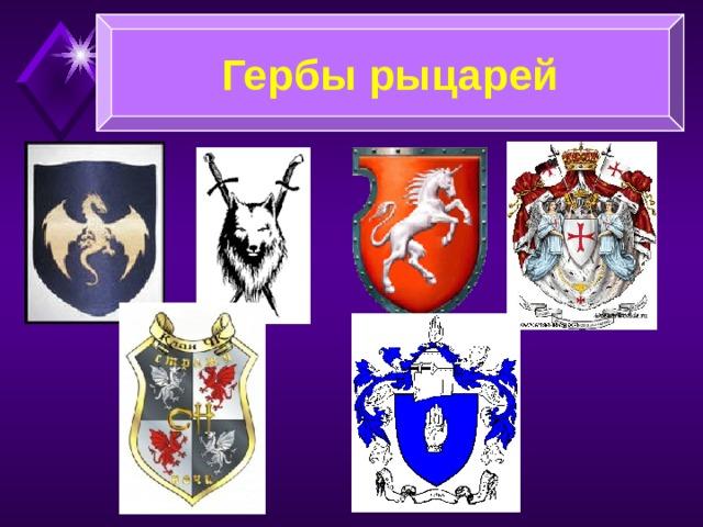 Развлечения рыцарей Турниры – военные состязания рыцарей в силе и ловкости. Там собиралось много зрителей, порой даже из нескольких стран.