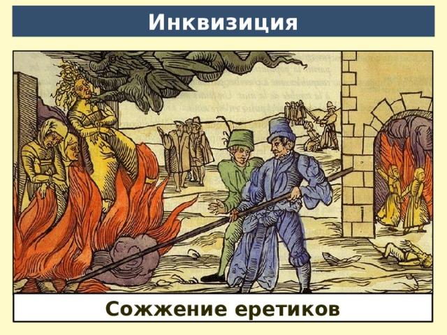 Инквизиция Сожжение еретиков