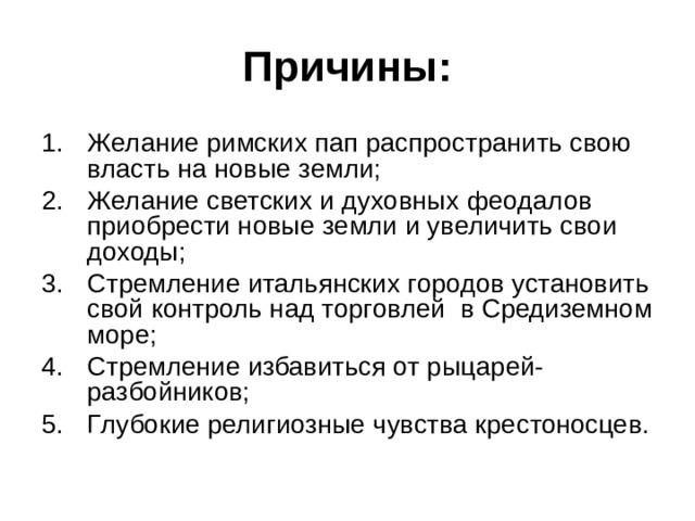 Причины: