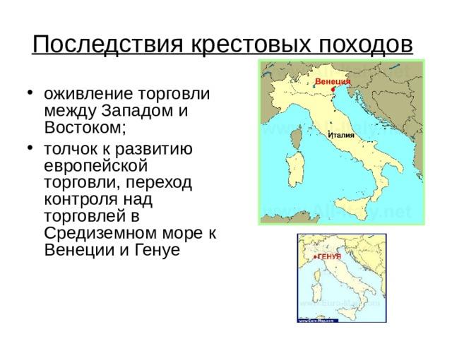 Последствия крестовых походов