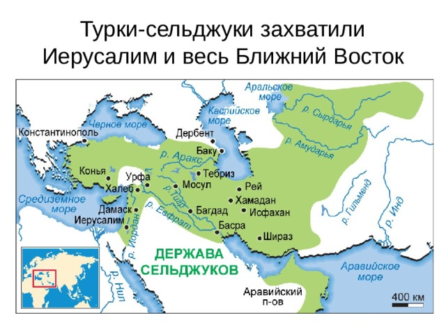 Турки-сельджуки захватили Иерусалим и весь Ближний Восток