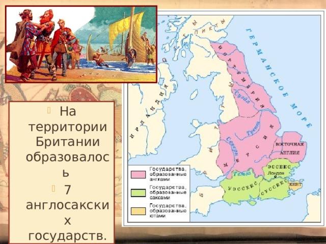 На территории Британии образовалось 7 англосакских государств.