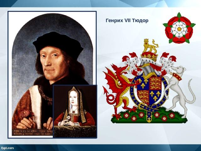 Генрих VII Тюдор